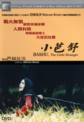 Bashu, The Little Stranger DVD Case