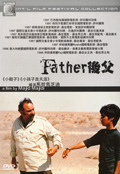 Father DVD Case